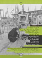 sahife_Page_17_1396425112454.jpg -