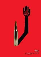 مجموعه پوستر گنج جنگ_Page_02_1396425111950.jpg -