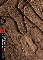 مجموعه پوستر گنج جنگ_Page_05_1396425112035.jpg -