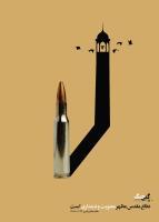 مجموعه پوستر گنج جنگ_Page_10_1396425112148.jpg -