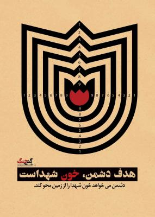 مجموعه پوستر گنج جنگ_Page_11_139642511224.jpg -