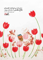مجموعه پوستر گنج جنگ_Page_12_1396425112230.jpg -