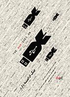 مجموعه پوستر گنج جنگ_Page_14_1396425112322.jpg -