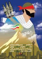 مجموعه پوستر گنج جنگ_Page_20_1396425112512.jpg -