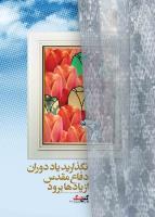 مجموعه پوستر گنج جنگ_Page_22_1396425112555.jpg -