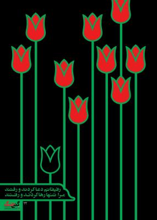 مجموعه پوستر گنج جنگ_Page_23_1396425112626.jpg -